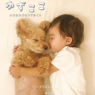 写真集『ゆずここ 小さな小さなうでまくら』の表紙