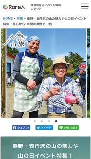 特設ページ「秦野 山旅」のトップ画像