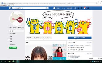 フェイスブック「きっかけは選挙から」。ここで参加店舗などがチェックできる(写真はトップページ)