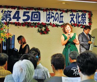 優しい声で歌い上げるソプラノ歌手の岩崎由紀子さん(中央)