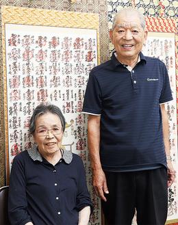 陶山富之さん・将美さん夫妻