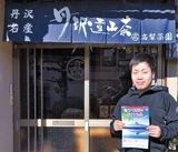 市内郵便局が台風被害に一助