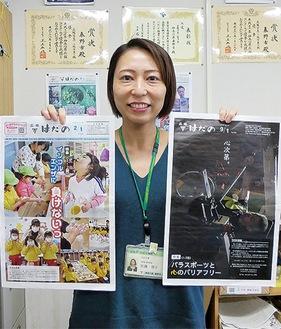 入賞した2月1日号(左)と9月1日号(右)の広報