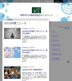 秦野市PTA連絡協議会ホームページ(https://www.hadanopta.com/)内の「はだのP連ニュース」から見ることができる