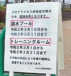 公園の入り口に置かれた利用休止を知らせる看板