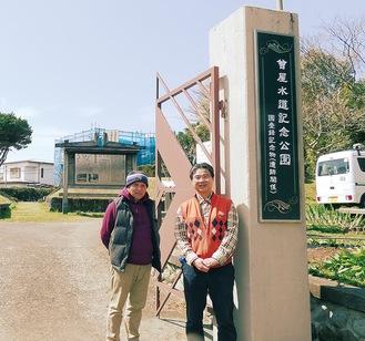 新しい呼称の看板が設置された曽屋水道記念公園と公園会のメンバー