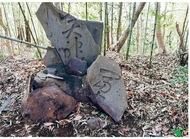 「冨士大神」の石碑を修復