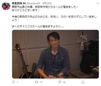 ツイッターにアップされた吉田栄作さんの動画