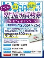 500円分お買物券プレゼント