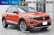 VW(フォルクスワーゲン)ゴルフのSUV「T-Roc(ティー ロック)」7月18日から先行販売