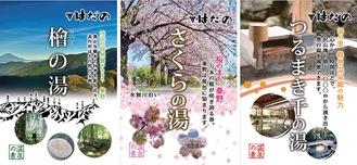 販売が始まった鶴巻温泉「つるまき千の湯」の入浴剤。成分は3種類とも同じだが、「つるまき千の湯」は無香料・無着色、「さくらの湯」は薄い桜色が付き桜の香りが、「檜の湯」は薄い緑色が付きヒノキの香りがする