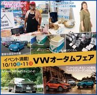 VW(フォルクスワーゲン)小田原/平塚でオータムフェア