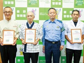 竹田署長(中央右)から委嘱状を受け取った草山さん(左)、川口さん(中央左)、太谷さん(右)