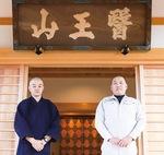 同寺法嗣の樋口さん(左)と建築を手がけた内田さん