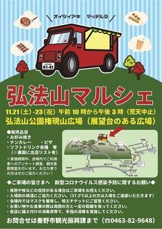 「弘法山マルシェ」のポスター