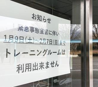 総合体育館入口に貼られたお知らせの張り紙