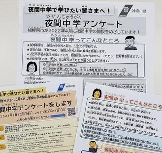 県が配布しているアンケートとチラシ。アンケートは日本語以外に10カ国の翻訳版で対応している