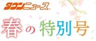 【タウンニュース春の特別号】