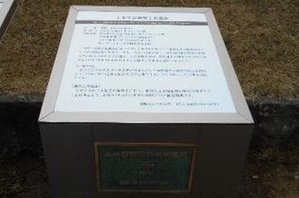 公園に設置された認定銘板付きの説明板