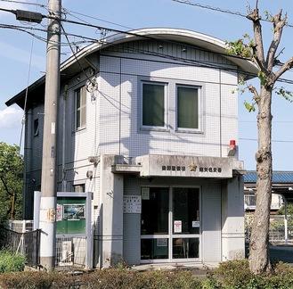 東海大学駅前交番に統合される南矢名交番
