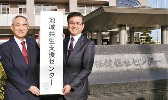 看板を持つ高橋秦野市長(右)と社協の藤村会長