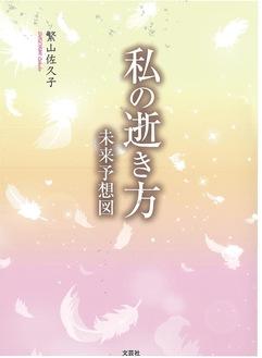 繁山さんの著書