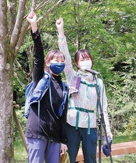 福島さん(左)と立石さんの掛け声で登山スタート