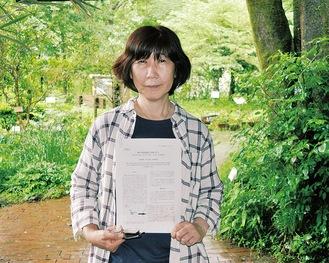 論文を書いた手塚さんと、くずは緑地