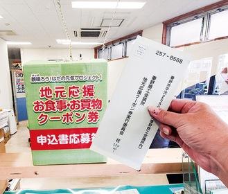 申請書と公共施設等に設置されている応募箱