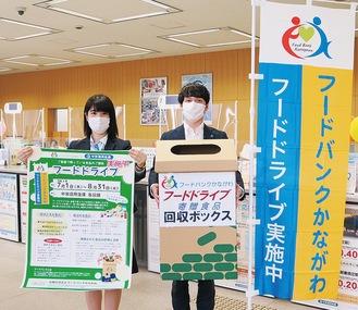未利用食品の寄付に協力を呼び掛ける同金庫の職員