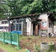 大倉高原山の家解体へ