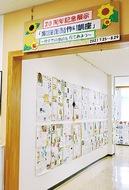 20年記念の壁新聞展示