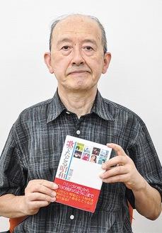 執筆した川田さん