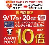 17〜20日WAON POINT10倍