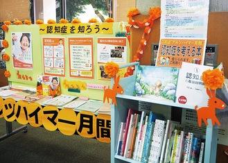 秦野市立図書館の「認知症を考える本」コーナー。9月28日(火)まで。実用書から絵本までさまざまなジャンルの中から約150冊が集めらている。リストもあるので貸出中の場合でも安心。