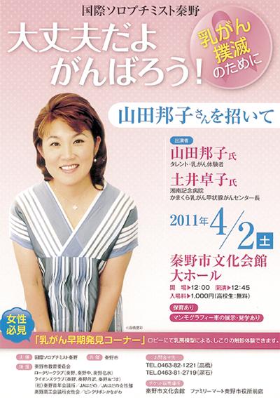 山田邦子さんが乳がんについて講演