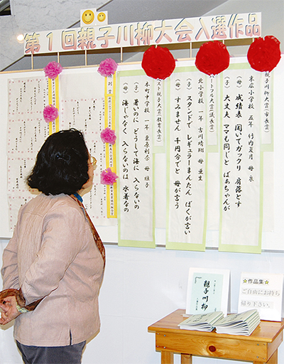 「親子川柳」入選作を展示