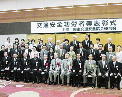 市交安協が関東管区表彰