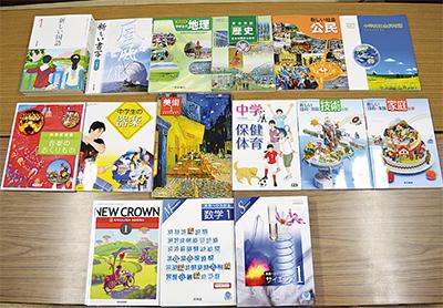 選定された教科書。上段左から、国語・書写・社会地理的分野・社会歴史的分野... 選定された教科書