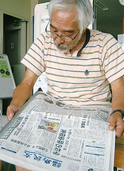 福島県から新聞届く