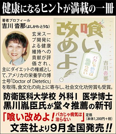 「すぴなっつおら」代表吉川沓那さんが新刊発表伊勢原書店でサイン会実施!(10月15日(土) 午前10時から)
