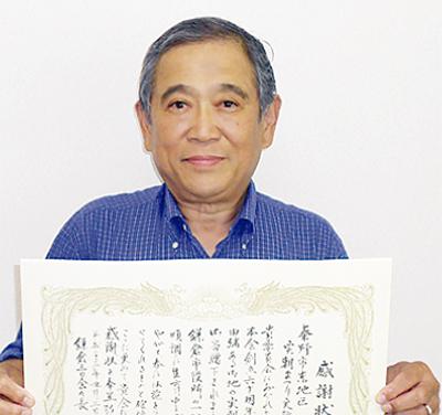鎌倉市民団体から感謝状