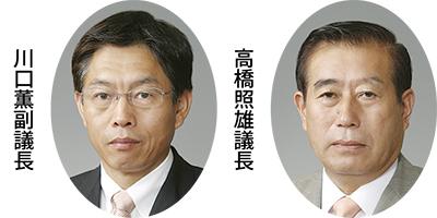 議長に高橋照雄氏を選任