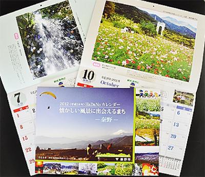 市がカレンダーを発売