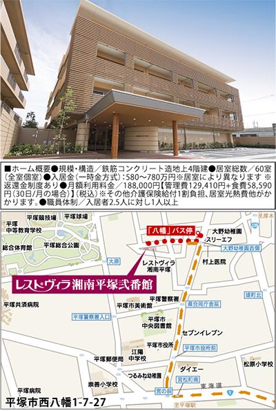ワタミの介護付有料老人ホームレストヴィラ湘南平塚弐番館が現地見学会開催中