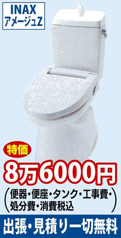 掃除楽々 最新型トイレが安い