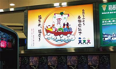 七福神が新宿駅に登場
