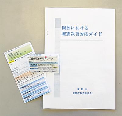防災新ガイド・リーフ配布