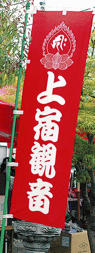 上宿観音市へ行こう!