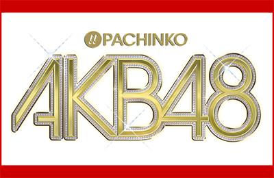 「CRぱちんこAKB48」70台を導入